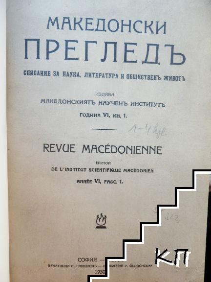 Македонски прегледъ. Кн. 1-4 / 1930