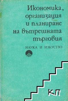 Икономика, организация и планиране на вътрешната търговия