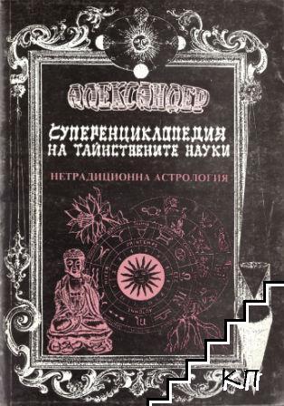 Суперенциклопедия на тайнствените науки. Том 5: Нетрадиционна астрология