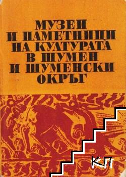 Музеи и паметници на културата в Шумен и Шуменски окръг