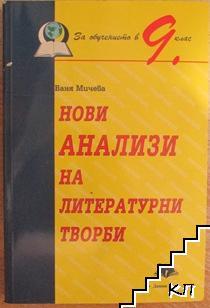Нови анализи на литературни творби за 9. клас