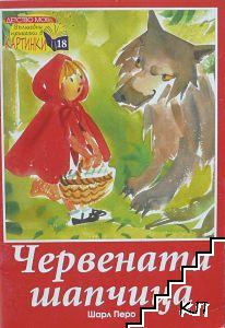Червената шапчица