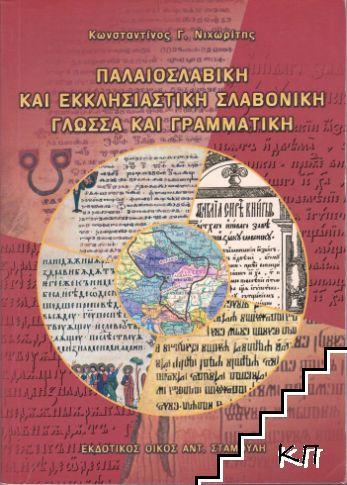 Παλαιοσλαβική και εκκλησιαστική σλαβονική γλώ&#963