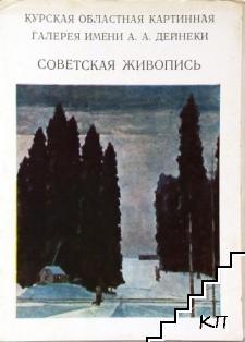 Советская живопись. Курская Областная картинная галерея имени А. А. Дейнеки