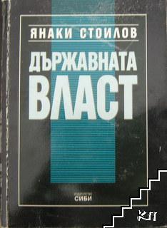 Държавната власт