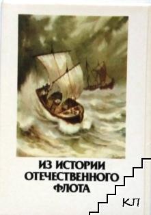 Из истории отечественного флота