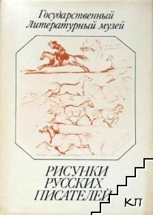 Рисунки русских писателей. Государственный Литературный музей