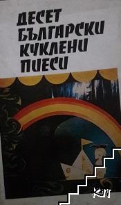 Десет български куклени пиеси