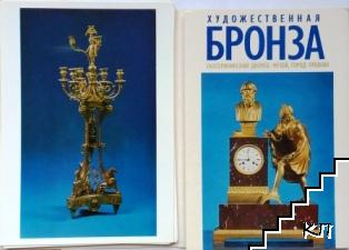 Bronzes. The Catherine palace Museum, Pushkin