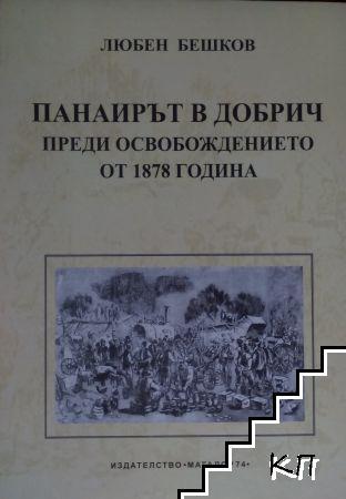 Панаирът в Добрич преди Освобождението от 1878 година