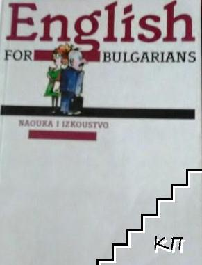 English for bulgarians. Book 1: Begginers