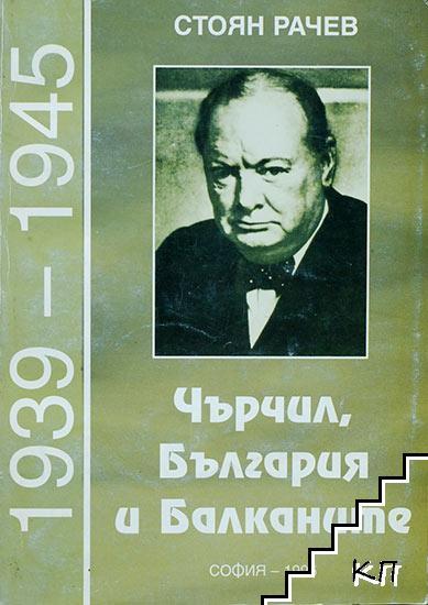 Чърчил, България и Балканите 1939-1945