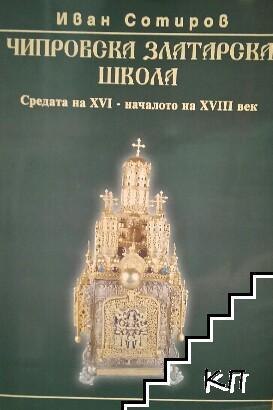 Чипровска златарска школа. Средата на XVI-началото на XVIII век