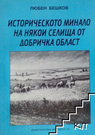 Историческото минало на някои селища от Добричка област