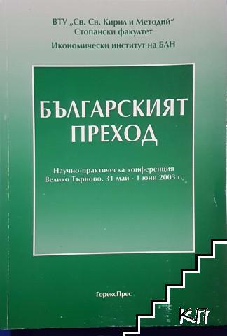 Българският преход