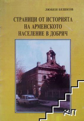 Страници от историята на арменското население в Добрич