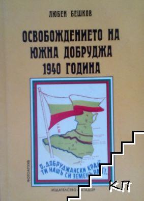 Освобождението на Южна Добруджа 1940 година