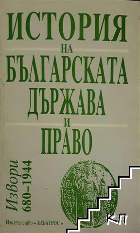 История на Българската държава и право: Извори 680-1944