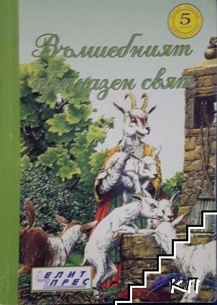 Вълшебният приказен свят. Книга 5