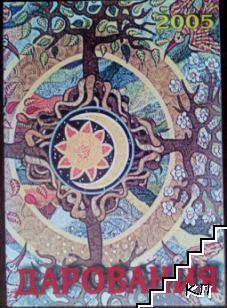 Дарования - Добрич 2005