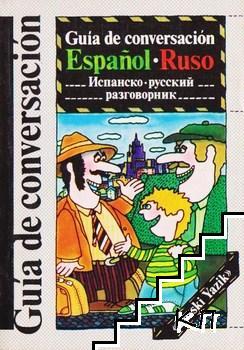 Guía de Conversación Español-Ruso / Испанско-русский разговорник
