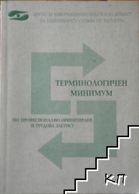 Терминологичен минимум по професионално ориентиране и трудова заетост