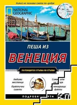 Пеша из Венеция