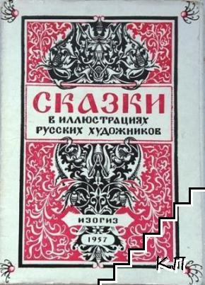 Сказки в иллюстрациях русских художников