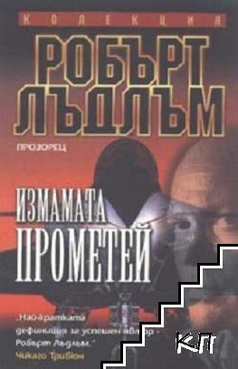 Измамата Прометей