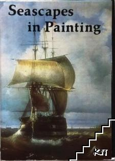 Seascapes in Painting