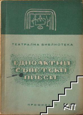 Едноактни съветски пиеси