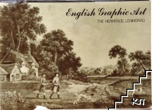 English Graphic Art. The Hermitage