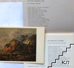 English Graphic Art. The Hermitage
