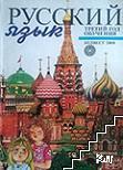 Русский язык. Третий год обучения