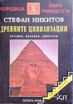 Древните цивилизации. Част 1