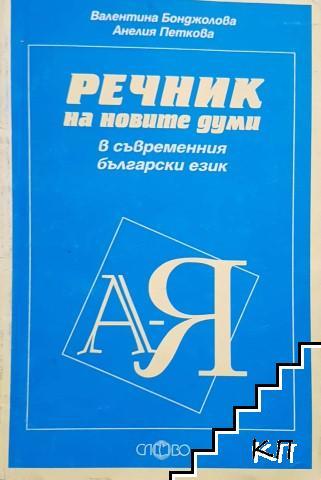 Речник на новите думи в съвременния български език
