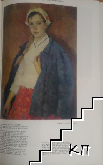 Московские живописцы