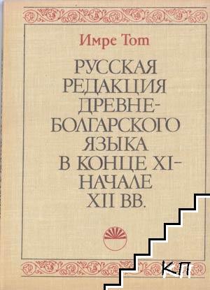 Русская редакция древнебулгарского языка в конце XI-начале XX вв.