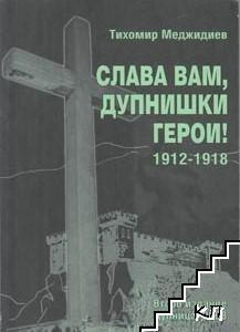Слава вам, дупнишки герои! 1912-1917