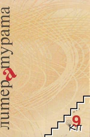 Литературата. Кн. 9 / 2011
