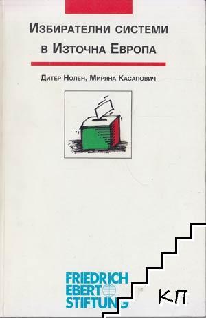 Избирателни системи в Източна Европа