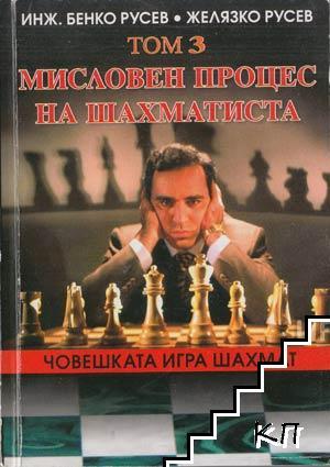 Човешката игра шахмат. Том 3: Мисловен процес на шахматиста