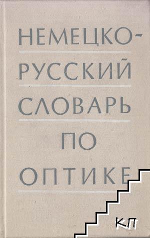 Немецко-руский словарь по оптике