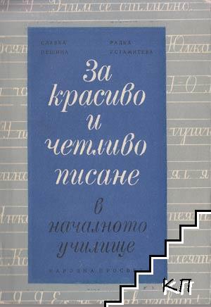 За красиво и четливо писане в началното училище