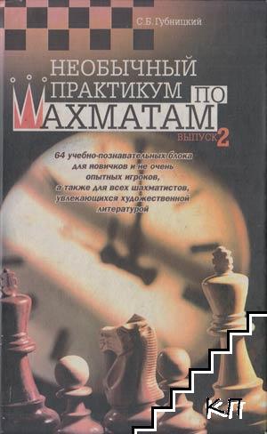 Необычный практикум по шахматам. Вып. 2