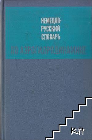 Немецко-руский словарь по аэрогидродинамике
