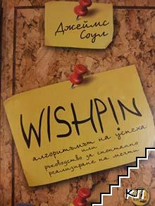 Wishpin: Алгоритъмът на успеха