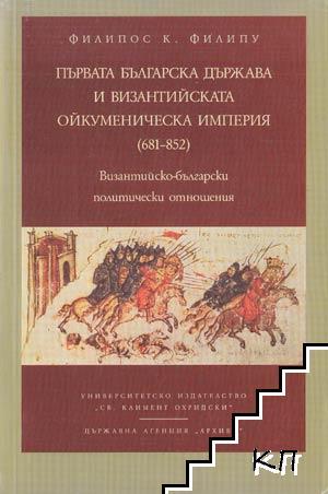 Първата българска държава и Византийската ойкуменическа империя (681-852)
