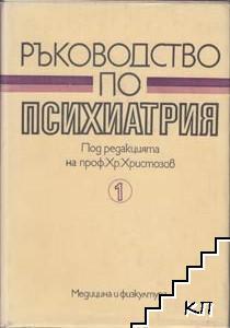 Ръководство по психиатрия. Том 1-2