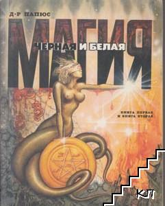 Черная и белая магия. Книга 1-2